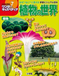 ワンダーキッズペディア7 植物 ~植物の世界~