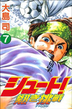 シュート! ~熱き挑戦~ 7-電子書籍