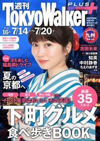 週刊 東京ウォーカー+ No.16 (2016年7月13日発行)