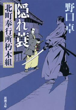 隠れ蓑―北町奉行所朽木組―-電子書籍