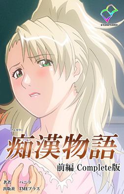 【フルカラー】痴漢物語 前編 Complete版-電子書籍