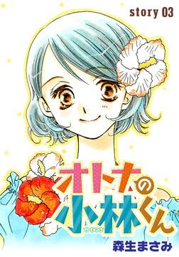 AneLaLa オトナの小林くん story03-電子書籍