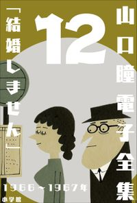 山口瞳 電子全集12 1966~1967年『結婚しません』
