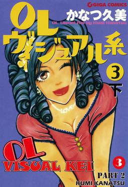 OL VISUAL KEI, Volume 3 Part 2