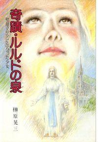 奇蹟・ルルドの泉 聖母マリアに出会った少女