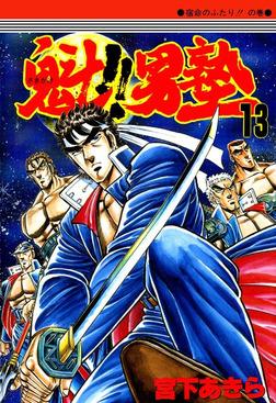 魁!!男塾 第13巻-電子書籍
