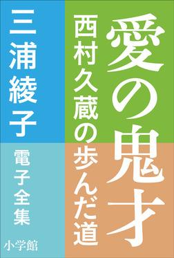 三浦綾子 電子全集 愛の鬼才―西村久蔵の歩んだ道-電子書籍