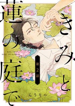 きみと蓮の庭で【分冊版】 2話-電子書籍