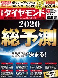 週刊ダイヤモンド 19年12月28日・20年1月4日合併号