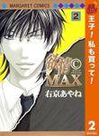 欲情(C)MAX モノクロ版【期間限定無料】 2