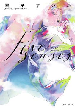 five senses【電子特典付き】-電子書籍