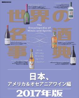 世界の名酒事典2017年版 日本、アメリカ&オセアニアワイン編-電子書籍