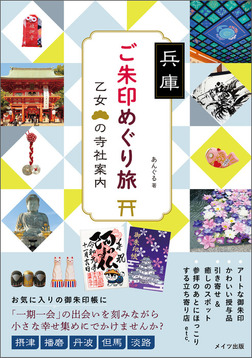 兵庫 ご朱印めぐり旅 乙女の寺社案内-電子書籍