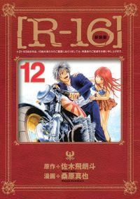新装版[R-16](12)
