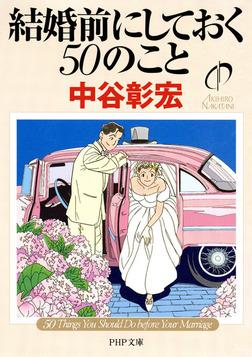 結婚前にしておく50のこと-電子書籍