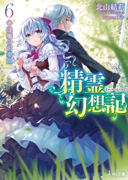 精霊幻想記 6.逢魔の前奏曲-電子書籍