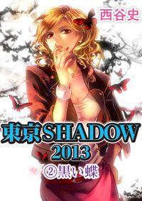 東京SHADOW 2013(2) 黒い蝶