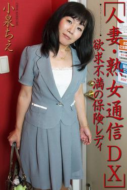 人妻・熟女通信DX 「欲求不満の保険レディ」 小泉ちえ-電子書籍