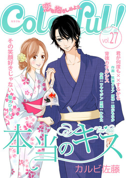 Colorful! vol.27-電子書籍
