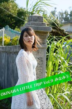 OKINAWA LITTLE TRIP Vol.9 みなみ ⑤-電子書籍