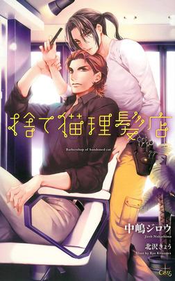 捨て猫理髪店【特別版】-電子書籍