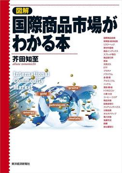 図解 国際商品市場がわかる本-電子書籍