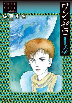 ワン・ゼロ【愛蔵版】4-電子書籍