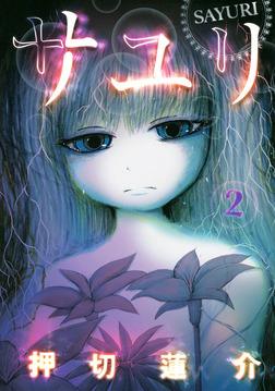 サユリ (2)-電子書籍