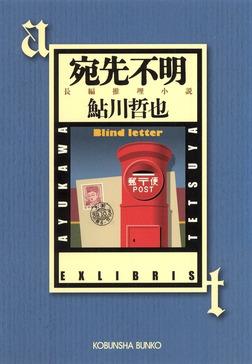 宛先不明~鬼貫警部事件簿~-電子書籍