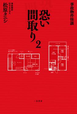 事故物件怪談 恐い間取り2-電子書籍