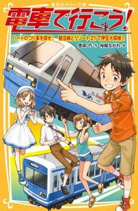 電車で行こう! ハートのつり革を探せ! 駿豆線とリゾート21で伊豆大探検!!