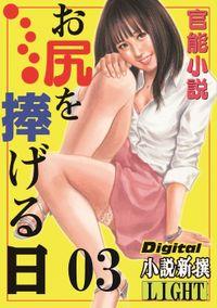 【官能小説】お尻を捧げる日03