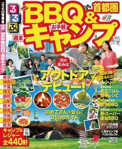 るるぶ首都圏お手軽BBQ&週末キャンプ-電子書籍