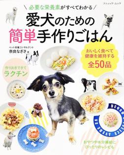 愛犬のための簡単手作りごはん-電子書籍