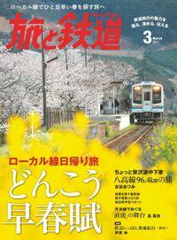 旅と鉄道 2017年3月号 [雑誌]