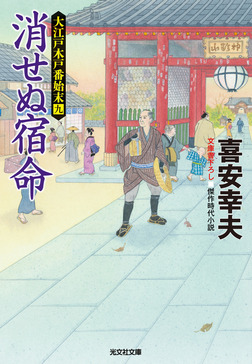 消せぬ宿命~大江戸木戸番始末(九)~-電子書籍