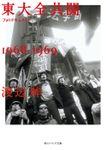 フォトドキュメント東大全共闘1968‐1969