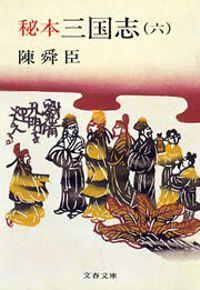 秘本三国志(六)