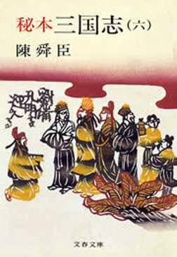 秘本三国志(六)-電子書籍