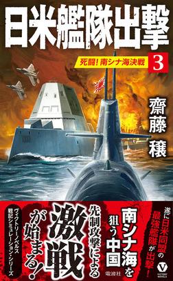 日米艦隊出撃(3)死闘! 南シナ海決戦-電子書籍