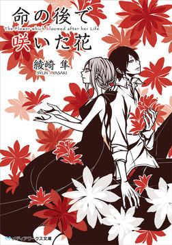 命の後で咲いた花-電子書籍