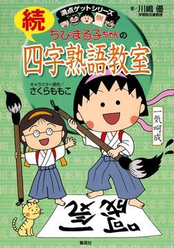 満点ゲットシリーズ ちびまる子ちゃんの続四字熟語教室-電子書籍