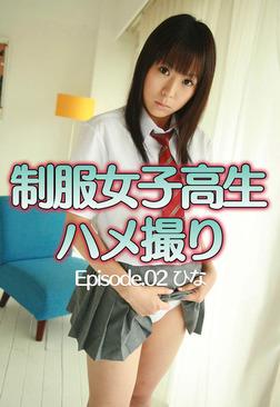 制服女子高生ハメ撮り Episode.02 ひな-電子書籍