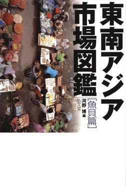 東南アジア市場図鑑 魚貝篇-電子書籍