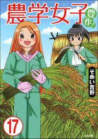 農学女子(分冊版) 【第17話】