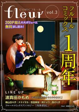 【無料】COMICフルール vol.3-電子書籍