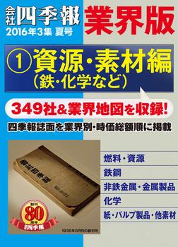 会社四季報 業界版【1】資源・素材編 (16年夏号)-電子書籍