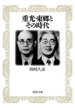 重光・東郷とその時代-電子書籍