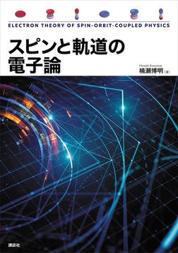 スピンと軌道の電子論-電子書籍