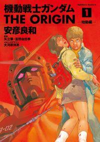 機動戦士ガンダム THE ORIGIN(角川コミックス・エース)